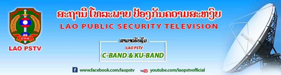 Lao Public Security Television